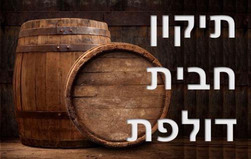 תיקון דליפה בחבית יין